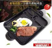緣隆電磁爐烤盤家用燒烤盤無煙韓式烤肉鍋不粘烤肉盤鐵板燒煎肉鍋QM『美優小屋』