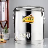 商用保溫桶不銹鋼大容量奶茶桶飯桶湯桶開水桶雙層保溫桶帶水龍頭 JY10606【Pink 中大尺碼】
