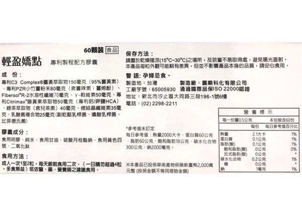 HUA 輕盈嬌點 專利製程配方膠囊 60顆裝【德芳保健藥妝】幫助代謝 藤黃果 兒茶素
