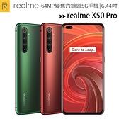 realme X50 Pro (12G/256G) 64MP鷹眼變焦六攝全頻5G旗鑑級手機◆售完為止