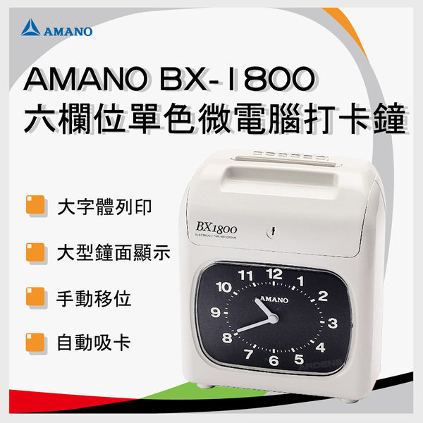 天野 AMANO BX-1800 微電腦打卡鐘 ~ 贈送300張卡片+10人卡架