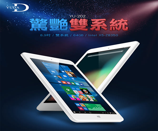 【YUDA悠達集團】YUDA悠達8.9吋安卓+win10雙系統平板電腦nb筆電/可用行動電源TF卡