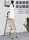 梯子家用折疊人字梯室內多功能加厚鋁合金梯子晾衣架伸縮升降YJT 【快速出貨】