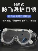 HAN護目鏡眼可戴護目眼鏡封閉防唾沫飛沫防飛濺全包裹 智慧e家 新品