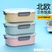 304不銹鋼飯盒成人密封保溫便當盒學生兒童防燙餐盒大容量餐盤子 童趣潮品