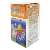 杏輝沛多肝精B群軟膠囊60粒/瓶 公司貨中文標 PG美妝