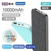 ZMI紫米 雙向快充行動電源10000mAh (QB910)