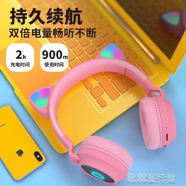 少女帶麥克風韓版可愛頭戴式無線耳麥藍芽 耳機貓耳貓耳朵女生帶麥 新年禮物