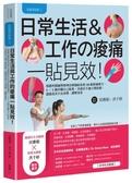 肌能系貼紮2日常生活與工作的痠痛一貼見效!:復健科醫師與物理治療...【城邦讀書花園】
