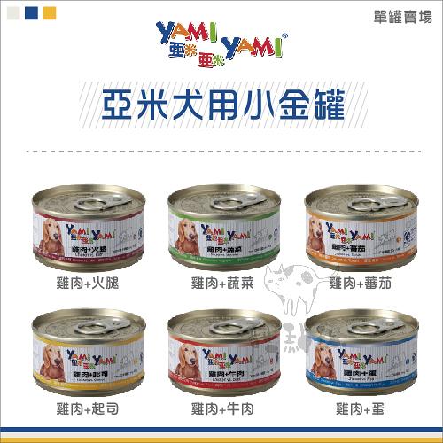 YAMI YAMI亞米亞米[小金罐狗罐頭,6種口味,80g](單罐)