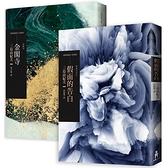 三島由紀夫經典套書(假面的告白 金閣寺):從原點到極致,理解三島文學最重要的兩部