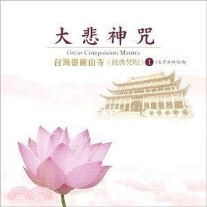 台灣靈巖山寺 經典梵唄1 大悲神咒 CD 女眾法師唱誦  (購潮8)