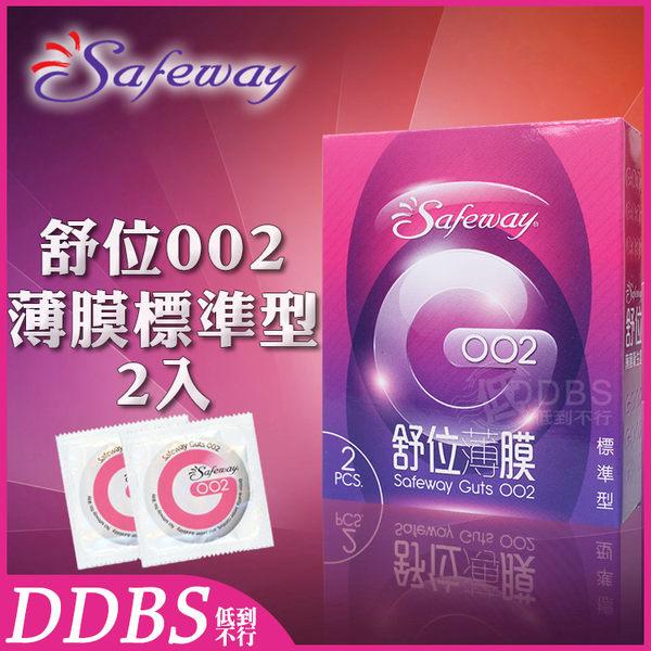 【DDBS】SAFEWAY 舒位002薄膜衛生套 保險套 標準型 2個/盒/片/型/顆粒/超薄/螺紋/水感