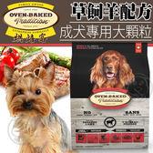 【zoo寵物商城】(免運)(送刮刮卡*1張)烘焙客Oven-Baked》成犬草飼羊配方犬糧大顆粒12.5磅5.66kg/包