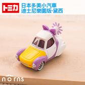 Norns 【日貨Tomica小汽車(迪士尼樂園版-黛西)】日本TOMICA 多美小汽車 迪士尼
