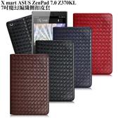 X_mart ASUS ZenPad 7.0 Z370KL 7吋 魔幻編織立架磁吸皮套