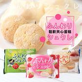 日本 柿原 鬆軟夾心蛋糕 (10入) 蛋糕 抹茶蛋糕 草莓蛋糕 香草蛋糕 夾心蛋糕 下午茶