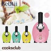 【加贈雙層冷水壺】Cooksclub ET-FDM-1301 水果冰淇淋機 卡娜赫拉版 繽紛四色 DIY冰淇淋機 保固一年
