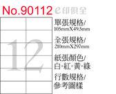 彩色電腦標籤紙 No 90112 (100張/盒)