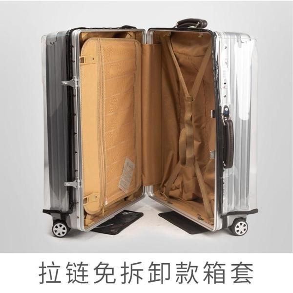 免拆透明防水行李箱保護套旅行拉桿箱 箱套袋防塵罩20/24/26/28寸 樂活生活館