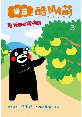 漫畫酷MA萌03