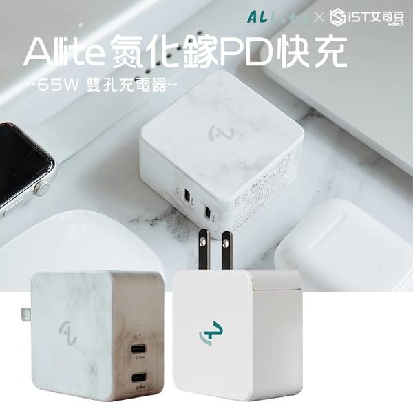 地表最強快充【Allite】氮化鎵快充|史上最小 65W 雙孔充電器 充電線 可充筆電 手機 平板 大理石