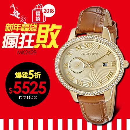 Michael Kors MK2428 美式奢華休閒腕錶 現貨+排單 熱賣中!