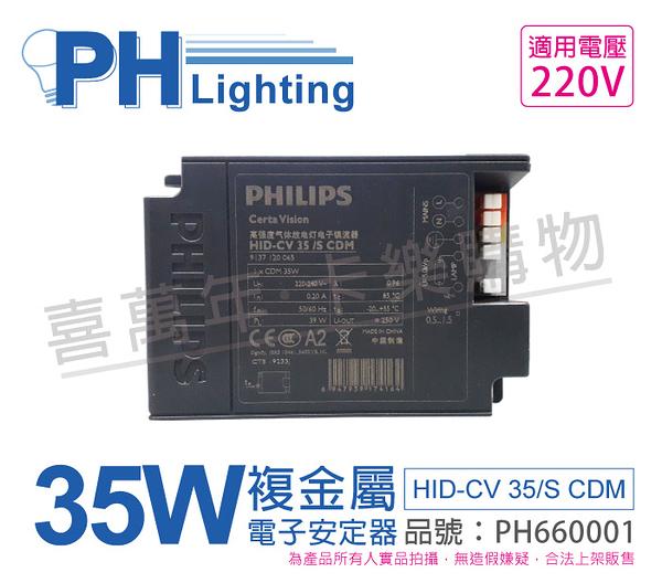 PHILIPS飛利浦 HID-CV 35/S CDM 35W 220V 複金屬電子式安定器 (陸製) _ PH660001