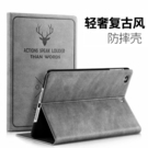 iPad Pro 10.5吋 保護套 超...