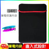 14吋筆電保護內袋 手拿包 防震筆電包 電腦包