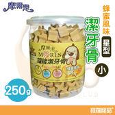 摩爾思潔牙骨-蜂蜜風味小星  250g【寶羅寵品】