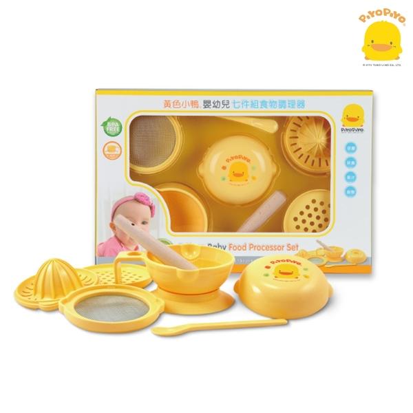 黃色小鴨 Piyo Piyo 嬰幼兒七件組食物調理器 副食品 研磨器 83222