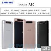 送玻保【3期0利率】三星 SAMSUNG Galaxy A80 6.7吋 8G/128G 雙卡雙待 3700mAh 指紋辨識 4800萬畫素 智慧型手機