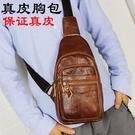 韓版時尚真皮胸包男士包背包休閒男包牛皮側背包斜背胸前包多功能 智慧 618狂歡