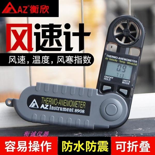 測風儀 台灣衡欣AZ8908風速計 風速測量儀 風速測試儀風量儀測風儀AZ8918 MKS生活主義