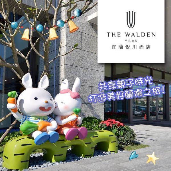 【宜蘭】悅川酒店 - 簡愛親子家庭房 (2大2小) 住宿含四份早餐