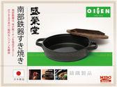 日本 南部鐵器 盛榮堂CA-004 附蓋壽喜鍋/鑄鐵鍋/平底鍋 26cm 《Midohouse》