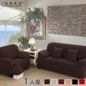 《團購棒棒》【沉穩大地純色萬用沙發套-1人座】6色 沙發套 沙發罩 椅套 素面 素色 單人座
