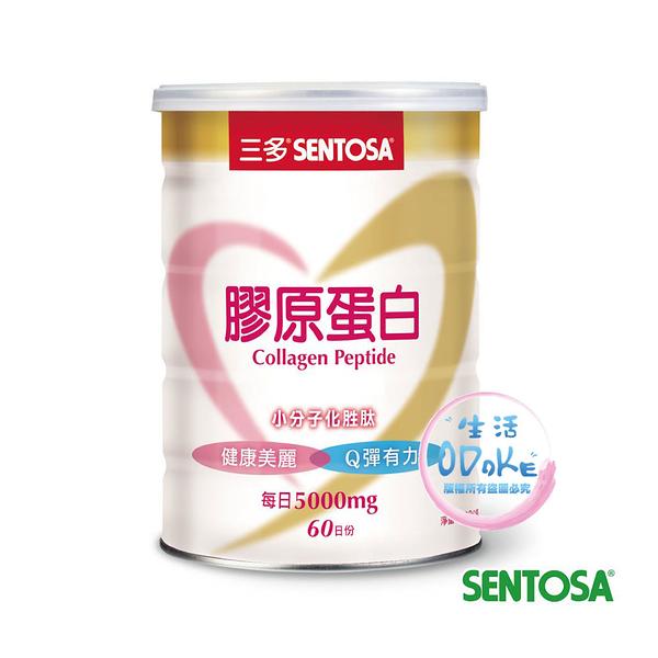 三多 SENTOSA 三多膠原蛋白 (300g/罐) 【生活ODOKE】