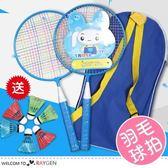 兒童初學者雙羽毛球拍組背包款