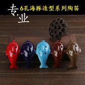 陶笛 玥音6孔海豚繫列陶笛 6孔造型陶笛   蜜拉貝爾