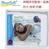 【Ever Soft 】 寶貝墊 Premium 天鵝絨綿 保潔床墊 標準單人 105x190cm (3.5x6.2呎)