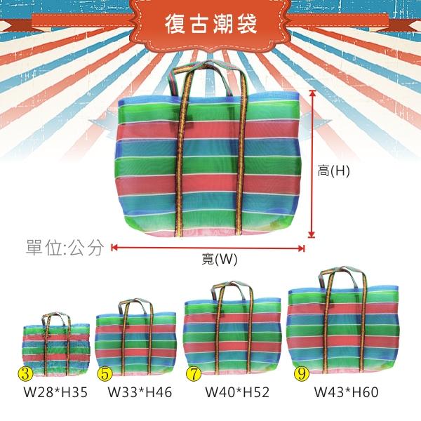茄芷袋 手提袋 市場袋 環保袋 購物袋 編織袋 帆布袋 交換禮物 台灣製造 9號
