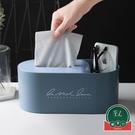 多功能紙巾盒家用客廳臥室抽紙盒遙控器桌面收納【福喜行】