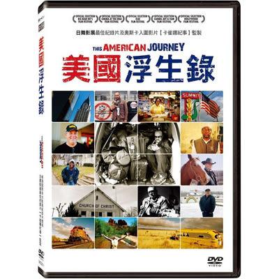 美國浮生錄DVD