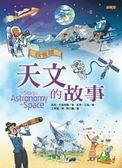 (二手書)我愛讀天文的故事