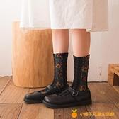 4雙 復古襪子女中筒襪秋冬碎花日系堆堆襪長襪【小橘子】
