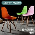 【YMS】北歐經典設計復刻休閒椅 餐椅 辦公 (多色可選)