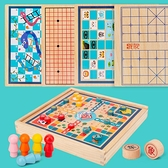 飛行棋 三格田跳棋飛行棋五子棋兒童棋類益智腦玩具多功能棋盤多合一小學
