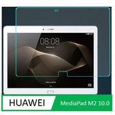 華為HUAWEI MediaPad M2 10.0吋  超薄鋼化玻璃膜